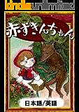 赤ずきんちゃん 【日本語/英語版】 きいろいとり文庫