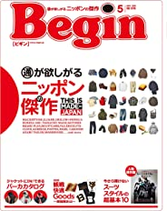 Begin (ビギン) 2020年 5月号 [雑誌]