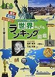 世界なんでもランキング図鑑 (ランキング図鑑シリーズ 2)