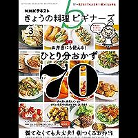 NHK きょうの料理 ビギナーズ 2021年 3月号 [雑誌] (NHKテキスト)