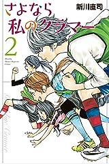 さよなら私のクラマー(2) (月刊少年マガジンコミックス) Kindle版