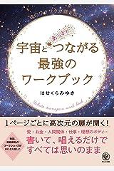 宇宙とあっさりつながる最強のワークブック【CD・付録無し版】 Kindle版