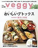 veggy (ベジィ) vol.51 2017年4月号