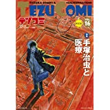 テヅコミ Vol.16 限定版