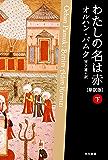 わたしの名は赤〔新訳版〕 下 (ハヤカワepi文庫)