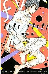 カカフカカ(6) (Kissコミックス) Kindle版