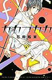 カカフカカ(6) (Kissコミックス)