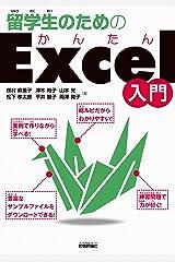 留学生のためのかんたんExcel入門 単行本(ソフトカバー)
