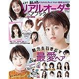 リアルオーダーヘアブック2021最新版 (晋遊舎ムック)