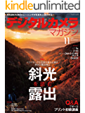 デジタルカメラマガジン 2019年11月号[雑誌]