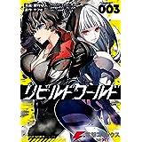 リビルドワールド 3 (電撃コミックスNEXT)