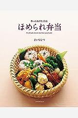 ほめられ弁当 (レタスクラブMOOK) Kindle版