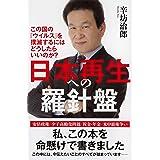 日本再生への羅針盤: この国の「ウイルス」を撲滅するにはどうしたらいいのか?
