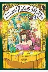 ニュクスの角灯  (4) (SPコミックス) Kindle版