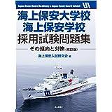 海上保安大学校・海上保安学校採用試験問題集ーその傾向と対策(改訂版)