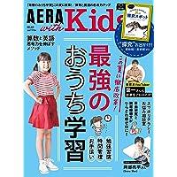 AERA with Kids (アエラ ウィズ キッズ) 2021年 夏号 [雑誌]