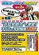 教室ツーウェイNEXT創刊2号