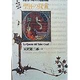 聖杯の探索: 中世フランス語散文物語