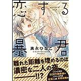 恋する暴君【電子限定かきおろし漫画付】 12 (GUSH COMICS)
