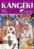 【旅芝居の専門誌】観劇から広がるエンターテイメントマガジン「カンゲキ」Vol.48