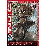 古代戦士ハニワット(5) (アクションコミックス)