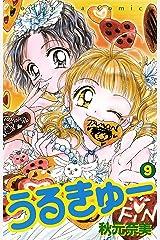 うるきゅー(9) (なかよしコミックス) Kindle版