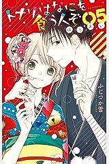 トナリはなにを食う人ぞ ほろよい 5 (花とゆめコミックススペシャル) Kindle版