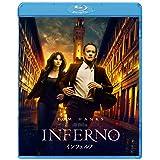 インフェルノ [AmazonDVDコレクション] [Blu-ray]