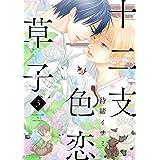 十二支色恋草子(3) (シアコミックス)