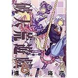 破天荒遊戯 18巻 (ZERO-SUMコミックス)
