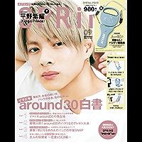 SPRiNG 2021年9月号 [雑誌]