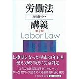 労働法講義(第2版)