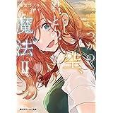 いつかの空、君との魔法II (角川スニーカー文庫)
