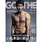 GOETHE(ゲーテ) 2020年 11 月号 [雑誌]