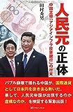 人民元の正体 中国主導「アジアインフラ投資銀行」の行末