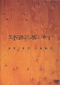 矢野顕子S席コンサート [DVD]