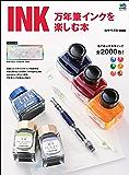 INK 万年筆インクを楽しむ本[雑誌] エイムック