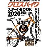 クロスバイクスタートBOOK2020 (コスミックムック)