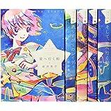星へ行く船シリーズ 全5巻セット