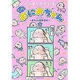 ぷにぷにぷにおちゃん ~赤ちゃん観察日記~(2) (パルシィコミックス)