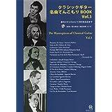 GG568 クラシックギター名曲てんこもり BOOK Vol.1 ~愛のロマンスから11月のある日まで~ [楽譜と奏法解説+模範演奏CD付]