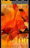 大人の官能小説集【SUPER SELECTION 100】 北条光影作品全集シリーズ (ABCノベルズ)