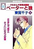 ペーターと狼(3) (冬水社・いち*ラキコミックス)
