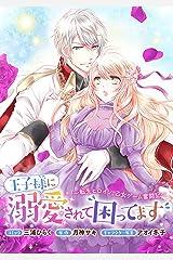 王子様に溺愛されて困ってます~転生ヒロイン、乙女ゲーム奮闘記~ 連載版: 3 (ZERO-SUMコミックス) Kindle版