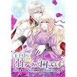 王子様に溺愛されて困ってます~転生ヒロイン、乙女ゲーム奮闘記~ 連載版: 5 (ZERO-SUMコミックス)