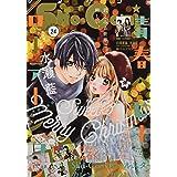 Sho-Comi(少女コミック) 2020年 12/5 号 [雑誌]