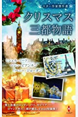 スター作家傑作選~クリスマス三都物語~ (ハーレクイン・スペシャル・アンソロジー) Kindle版