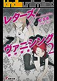 レターズ/ヴァニシング2 精神侵食 (電撃文庫)