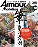 Armour Modelling(アーマーモデリング)2020年 10月号