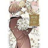 新婚だけど片想い 分冊版(1) (なかよしコミックス)